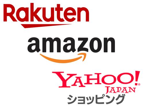 3大モール「楽天・Amazon・Yahoo!」からお客様へ